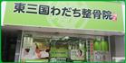 東三国わだち整骨院店舗イメージ