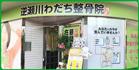 宝塚逆瀬川わだち整骨院店舗イメージ