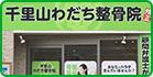 吹田千里山わだち整骨院店舗イメージ