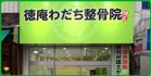 鶴見区徳庵わだち整骨院店舗イメージ