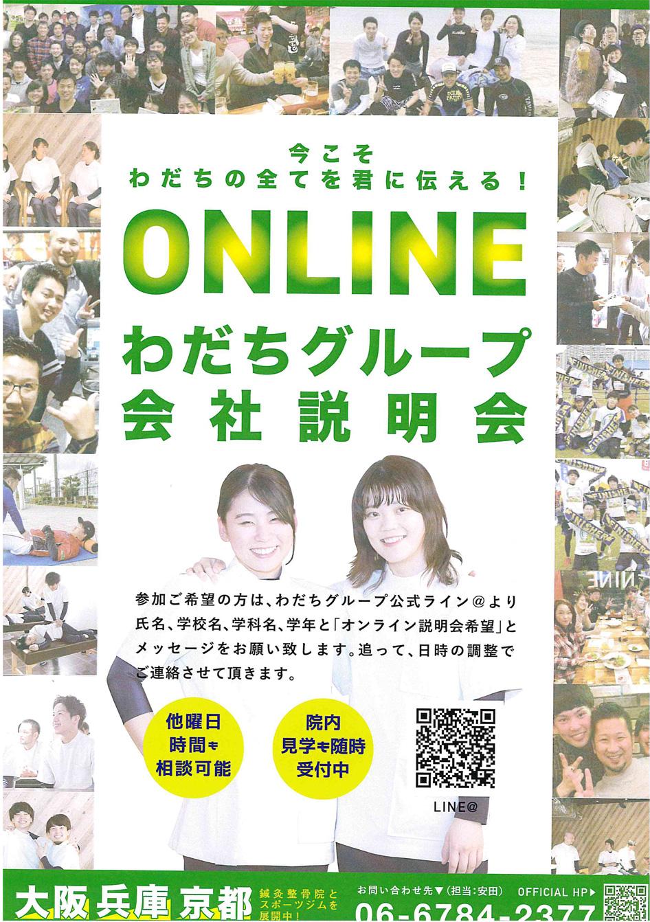 わだちグループオンライン会社説明会